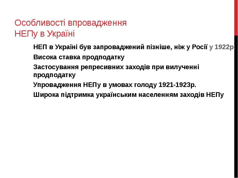 Особливості впровадження НЕПу в Україні НЕП в Україні був запроваджений пізні...
