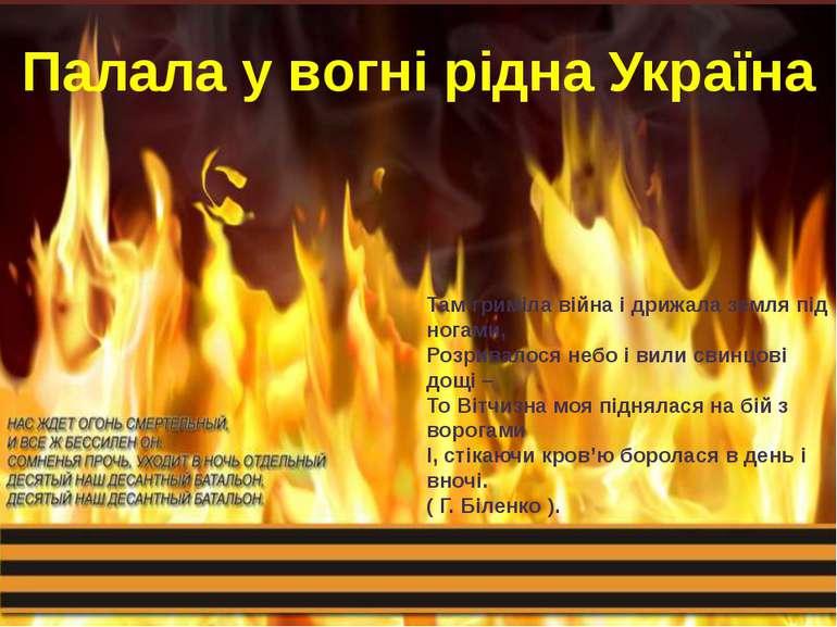 Палала у вогні рідна Україна Палала у вогні рідна Україна Там гриміла війна і...