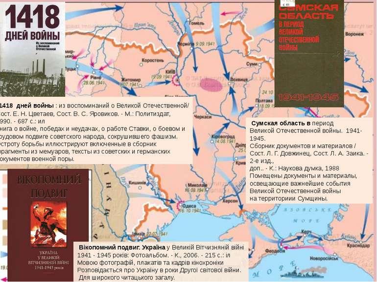 Вікопомний подвиг. Україна у Великій Вітчизняній війні 1941 - 1945 років: Фот...