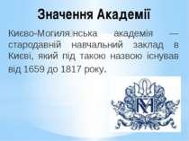Києво-Могиля нська академія — стародавній навчальний заклад в Києві, який під...