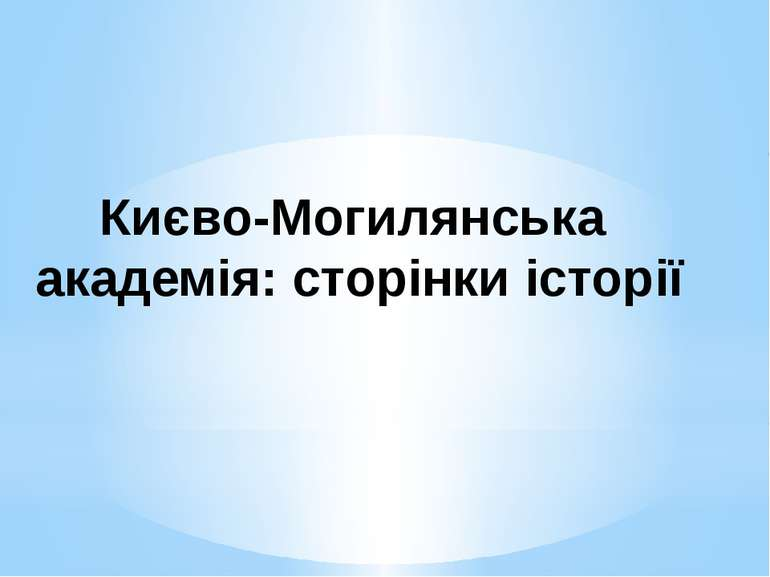 Києво-Могилянська академія: сторінки історії
