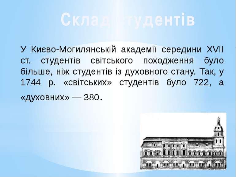 У Києво-Могилянській академії середини XVII ст. студентів світського походжен...