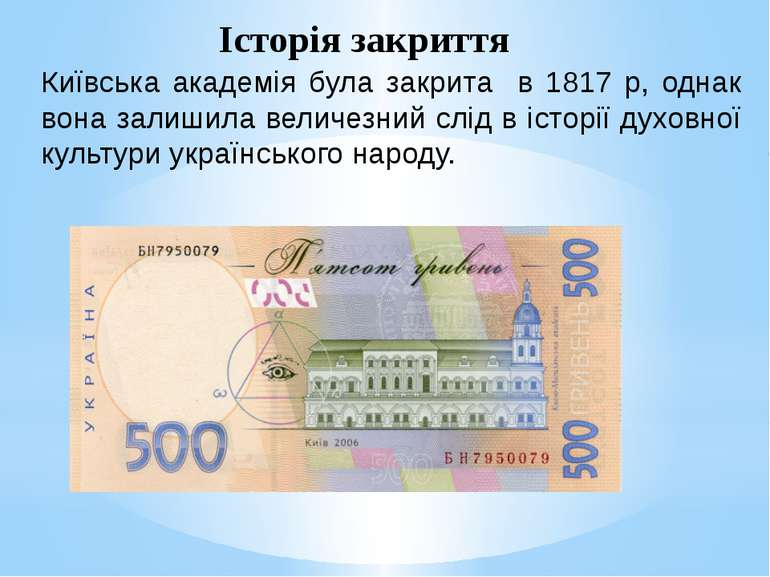 Київська академія була закрита в 1817 р, однак вона залишила величезний слід ...