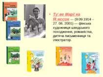 Ту ве Марі ка Я нссон— (9.09.1914 – 27. 06. 2001)— фінська художниця шведсь...