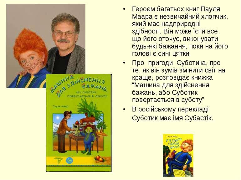 Героєм багатьох книг Пауля Маара є незвичайний хлопчик, який має надприродні ...