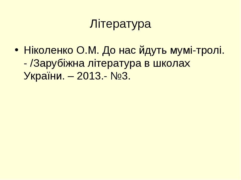 Література Ніколенко О.М. До нас йдуть мумі-тролі. - /Зарубіжна література в ...