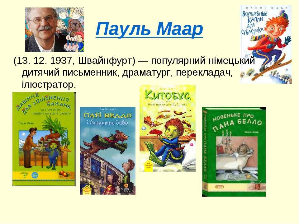 Пауль Маар (13. 12. 1937, Швайнфурт)— популярний німецький дитячий письменни...