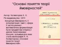 """""""Основні поняття теорії ймовірностей"""" Автор: Колмогоров А. Н. Рік видавництва..."""