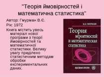 """""""Теорія ймовірностей і математична статистика"""" Автор: Гмурман В.Є. Рік: 1972 ..."""