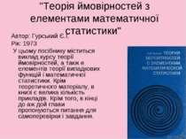 """""""Теорія ймовірностей з елементами математичної статистики"""" Автор: Гурський Є...."""
