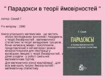 """"""" Парадокси в теорії ймовірностей """" Автор: Секей Г. Рік випуску : 1990 Книга ..."""