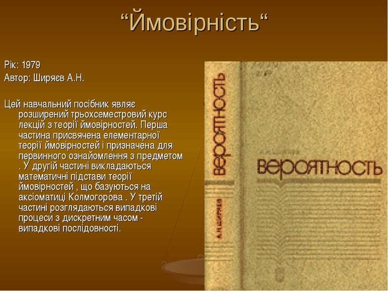 """""""Ймовірність"""" Рік: 1979 Автор: Ширяєв А.Н. Цей навчальний посібник являє розш..."""