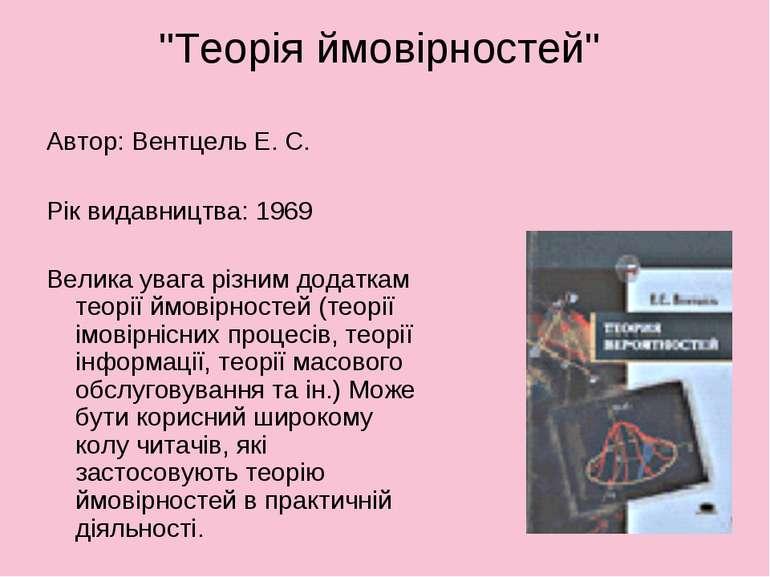 """""""Теорія ймовірностей"""" Автор: Вентцель Е. С. Рік видавництва: 1969 Велика уваг..."""