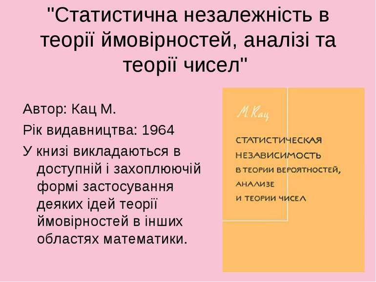 """""""Статистична незалежність в теорії ймовірностей, аналізі та теорії чисел"""" Авт..."""