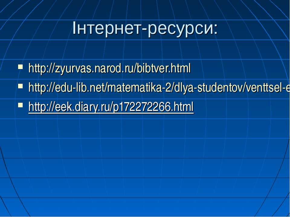 Інтернет-ресурси: http://zyurvas.narod.ru/bibtver.html http://edu-lib.net/mat...