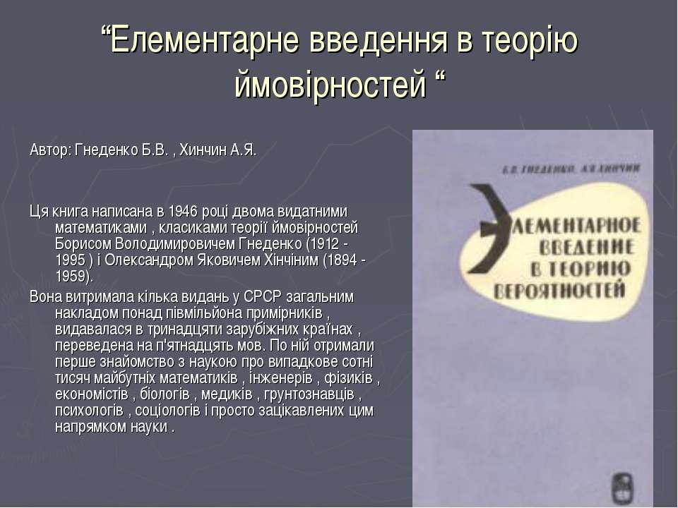 """""""Елементарне введення в теорію ймовірностей """" Автор: Гнеденко Б.В. , Хинчин А..."""