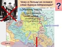 Чому в Польщі не склався стан буржуа-підприємців? ? 1566 р.
