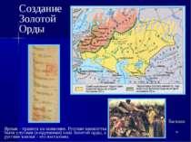 * Создание Золотой Орды Баскаки Ярлык – грамота на княжение. Русские княжеств...