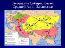 * Завоевание Сибири, Китая, Средней Азии, Закавказья