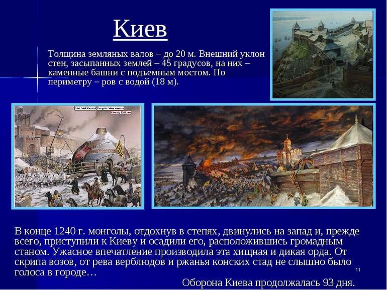 * Киев Толщина земляных валов – до 20 м. Внешний уклон стен, засыпанных земле...