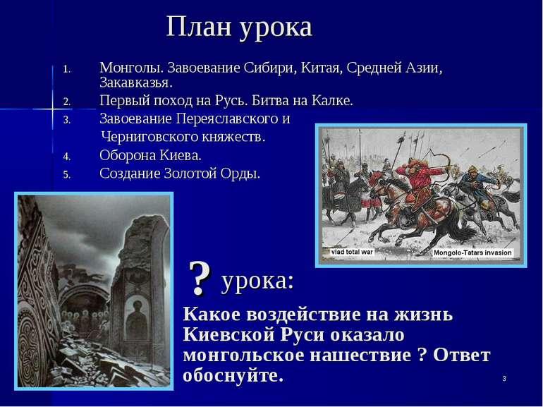 * План урока Монголы. Завоевание Сибири, Китая, Средней Азии, Закавказья. Пер...