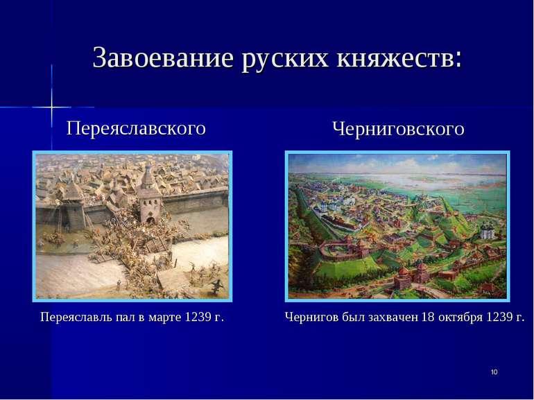 * Завоевание руских княжеств: Переяславского Черниговского Переяславль пал в ...