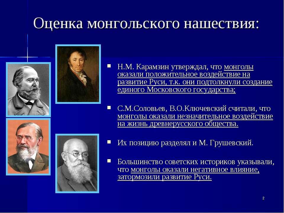 * Оценка монгольского нашествия: Н.М. Карамзин утверждал, что монголы оказали...