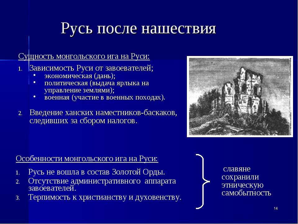 * Русь после нашествия Особенности монгольского ига на Руси: Русь не вошла в ...