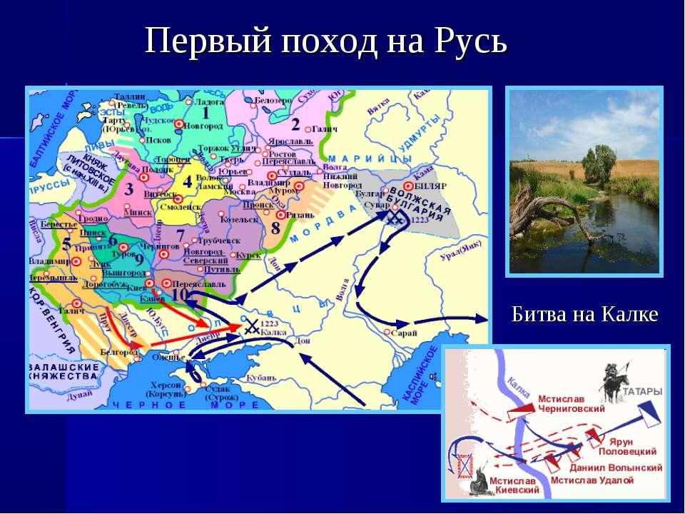 * Первый поход на Русь Битва на Калке