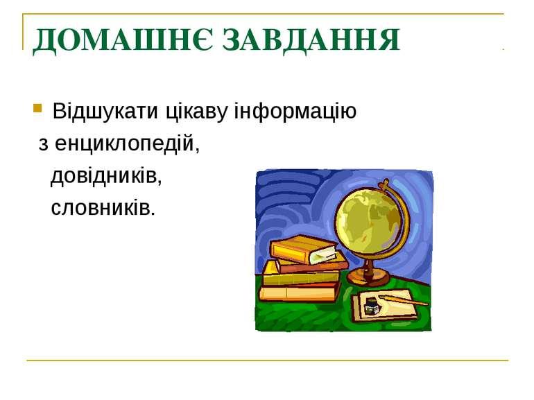 ДОМАШНЄ ЗАВДАННЯ Відшукати цікаву інформацію з енциклопедій, довідників, слов...