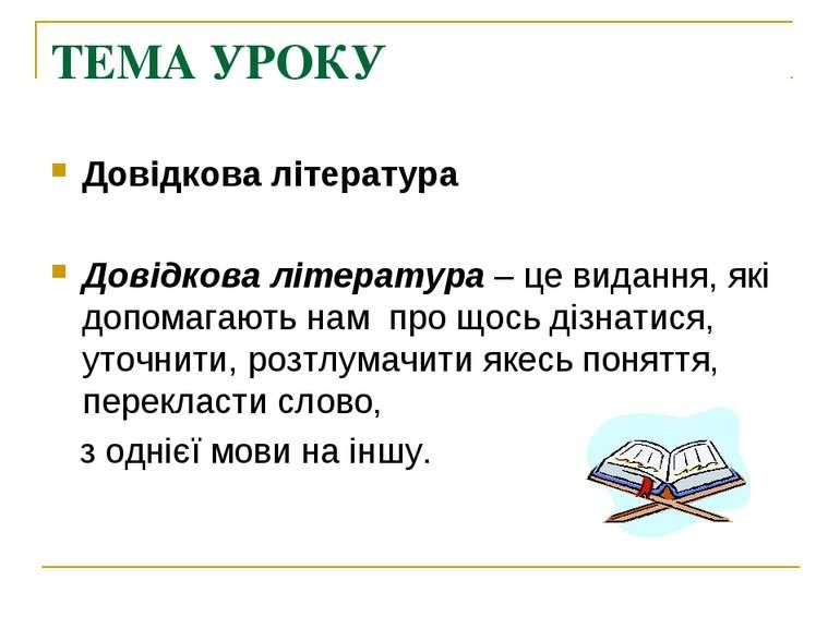 ТЕМА УРОКУ Довідкова література Довідкова література – це видання, які допома...