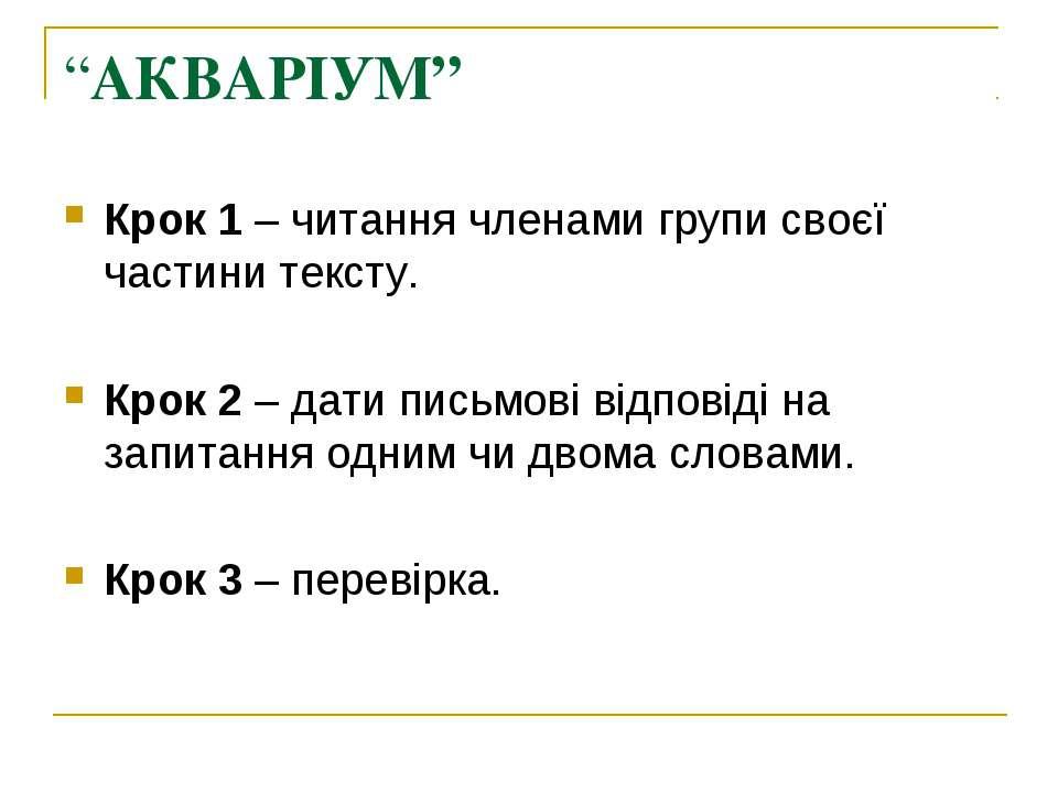 """""""АКВАРІУМ"""" Крок 1 – читання членами групи своєї частини тексту. Крок 2 – дати..."""
