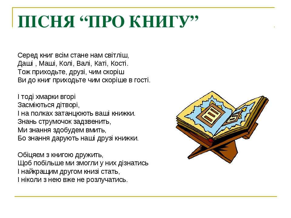"""ПІСНЯ """"ПРО КНИГУ"""" Серед книг всім стане нам світліш, Даші , Маші, Колі, Валі,..."""