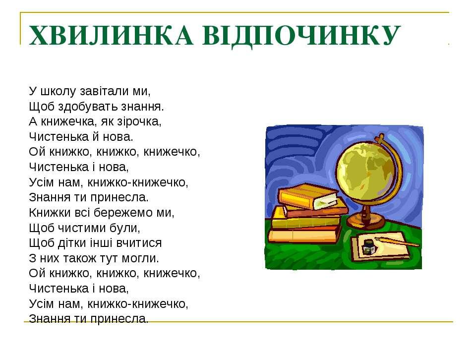 ХВИЛИНКА ВІДПОЧИНКУ У школу завітали ми, Щоб здобувать знання. А книжечка, як...