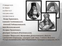 Утвердилися як творчі особистості письменники- професіонали: Лазар Баранович,...