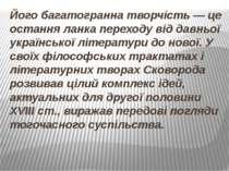Його багатогранна творчість — це остання ланка переходу від давньої українськ...