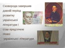 Сковорода завершив давній період розвитку української літератури і став предт...
