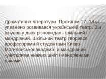 Драматична література. Протягом 17- 18 ст. упевнено розвивався український те...