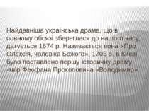 Найдавніша українська драма, що в повному обсязі збереглася до нашого часу, д...