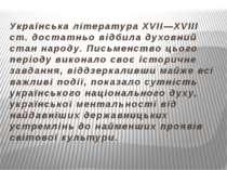 Українська література XVII—XVIII ст. достатньо відбила духовний стан народу. ...