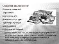 Основні положення Розвиток книжкової справи був поштовхом для розвитку літера...