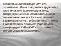 Українська література XVII ст. — різномовна. Вона творилася церковно-слов´янс...