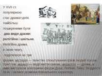 У XVII ст. популярною стає драматургія. Найбільш поширеними були два види дра...
