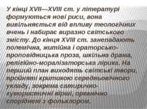 У кінці XVII—XVIII ст. у літературі формуються нові риси, вона вивільняється ...