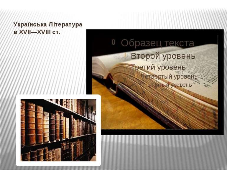 Українська Література в XVII—XVIII ст.
