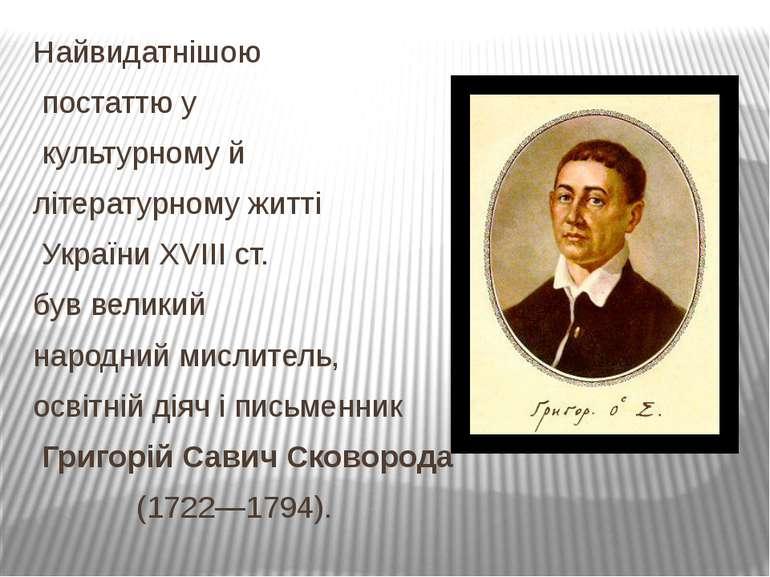 Найвидатнішою постаттю у культурному й літературному житті України XVIII ст. ...