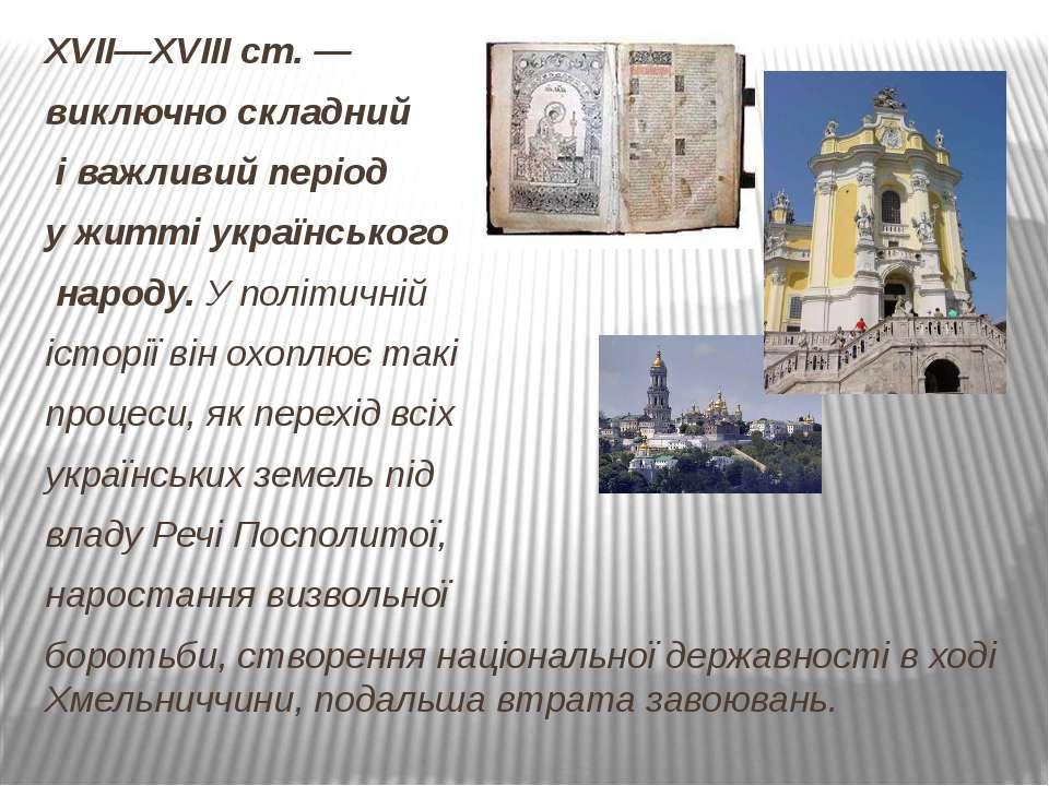XVII—XVIII ст. — виключно складний і важливий період у житті українського нар...