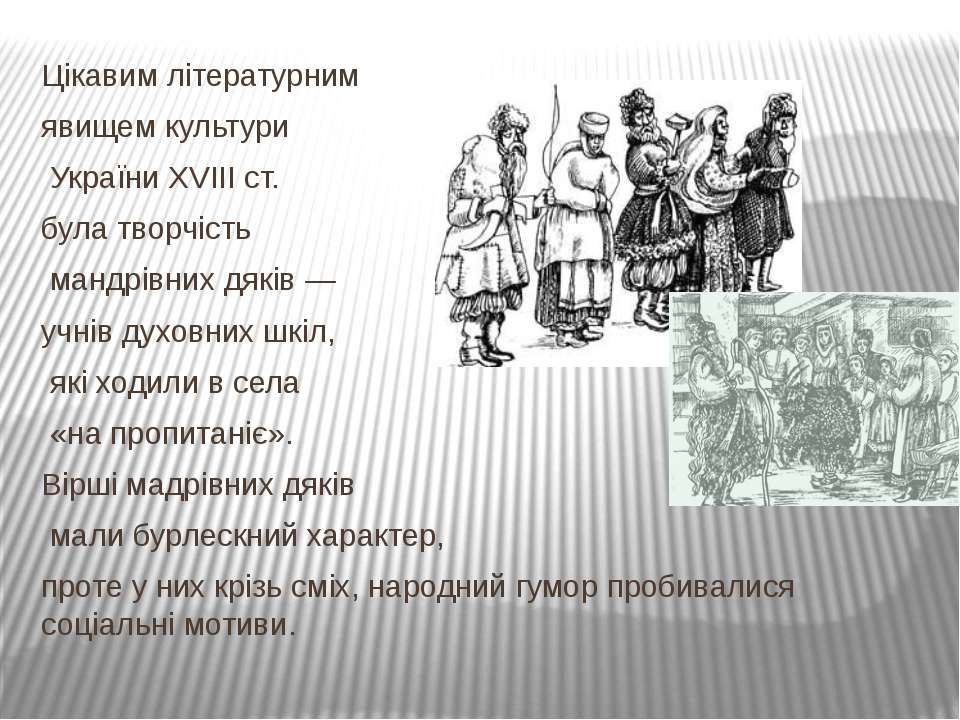 Цікавим літературним явищем культури України XVIII ст. була творчість мандрів...
