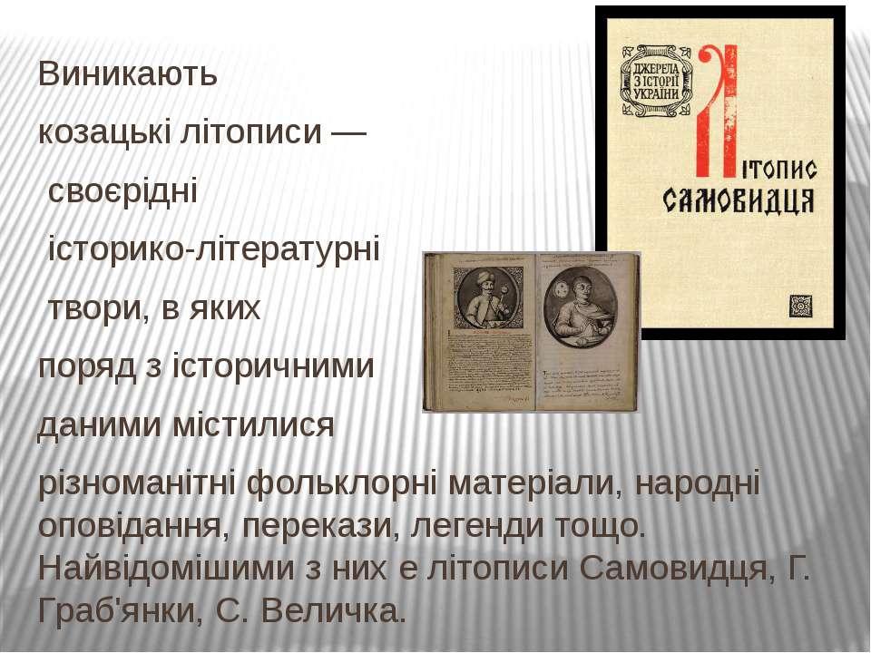 Виникають козацькі літописи — своєрідні історико-літературні твори, в яких по...