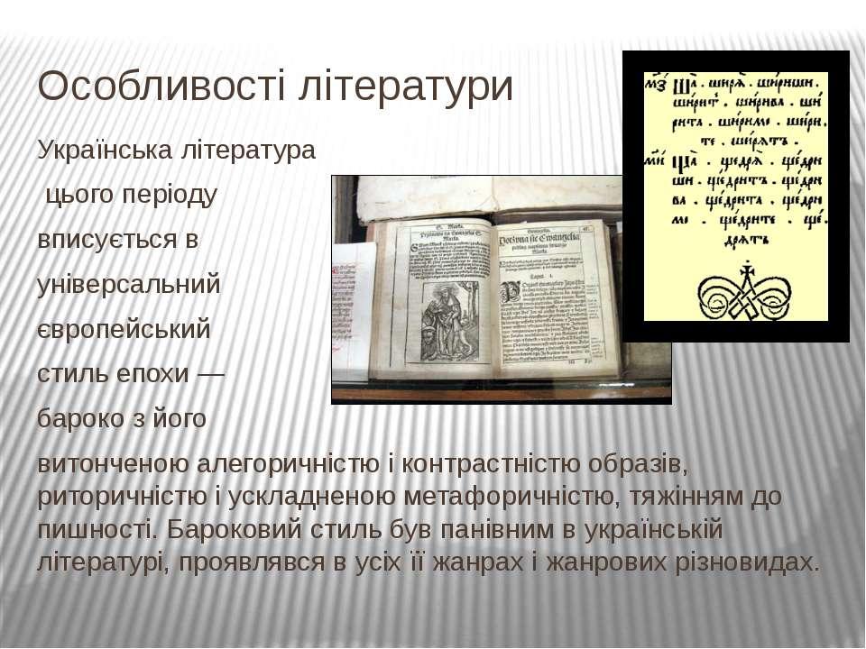 Особливості літератури Українська література цього періоду вписується в уніве...
